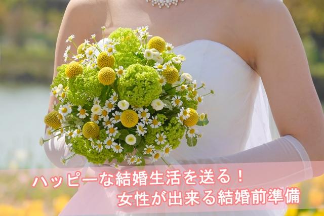 女性が出来る結婚前準備