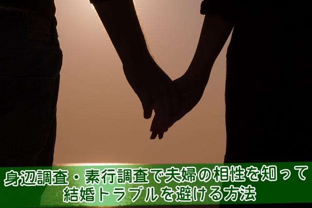 身辺調査・素行調査で相性を知ってトラブルを避ける方法