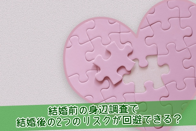 身辺調査で結婚後の2つのリスクが回避できるか