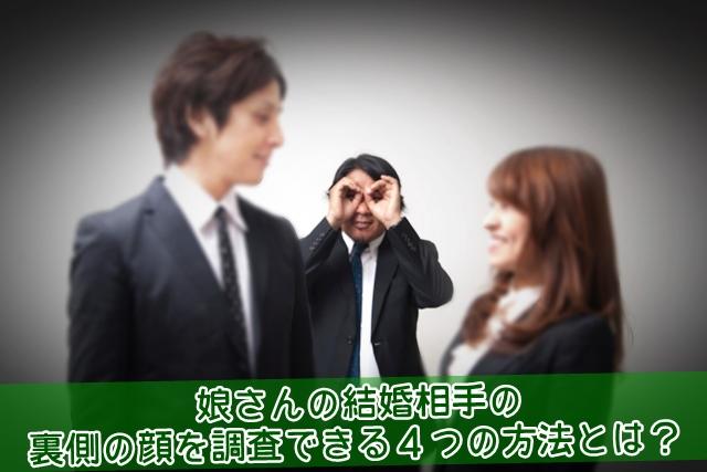 結婚相手の裏側の顔を調査できる4つの方法とは