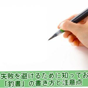 失敗を避けるために知っておきたい釣書の書き方と注意点