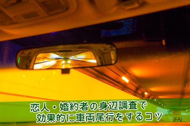 恋人・婚約者の身辺調査で効果的に車両尾行をするコツ